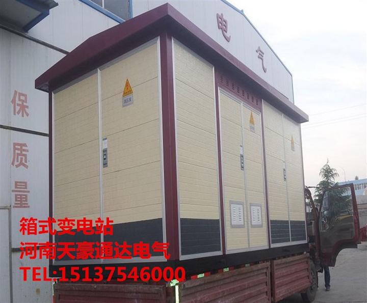 江西上饶铁路箱式变电站manbetx登陆、箱式变压器优缺点