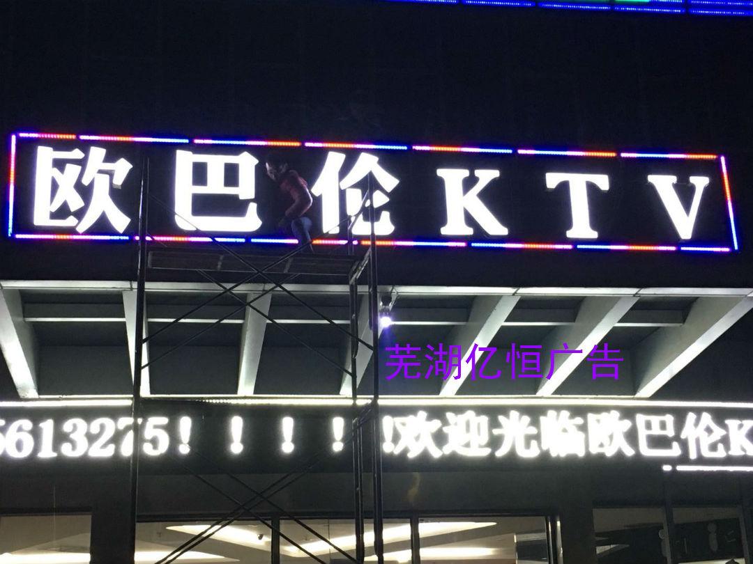 芜湖led发光字材质 门头招牌设计 店面led发光招牌安装公司