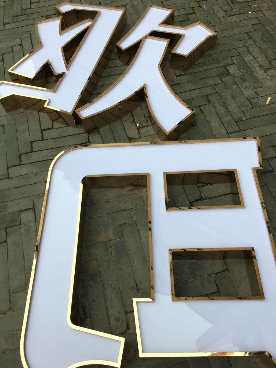 芜湖不锈钢发光字定做安装 不锈钢包边字价格 亿恒光电