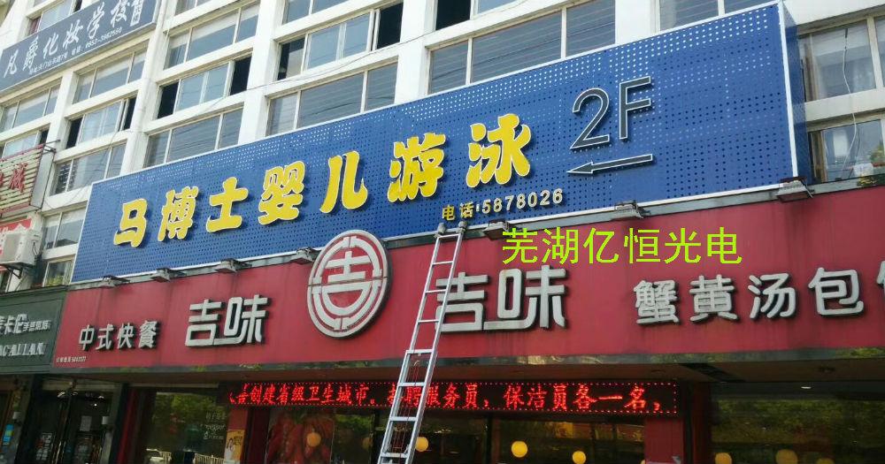 芜湖吸塑字 LED发光字 门头招牌 不锈钢发光字 迷你字 广告发光字制作安装公司
