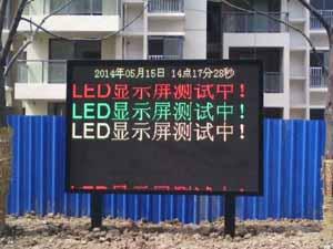 芜湖户外P10防水双色 P10单色LED电子屏定做安装公司 亿恒光电