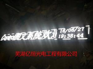 芜湖半户外P10单白色LED电子屏制作安装公司 芜湖亿恒光电