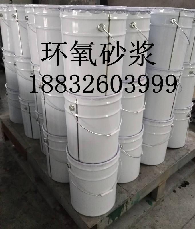 京南跃进环氧砂浆的特点及施工细节咨询牡丹江