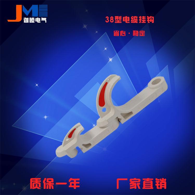 供应38型电缆挂钩,38型矿用电缆挂钩