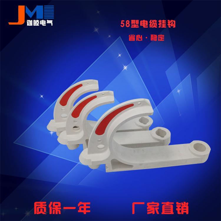 18-120型矿用电缆挂钩 GL-PVC58阻燃挂钩