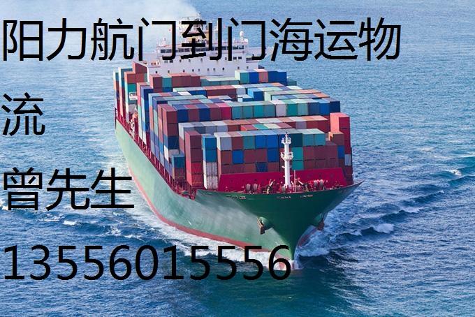 广东江门到黑龙江绥化海运一个大柜多少钱