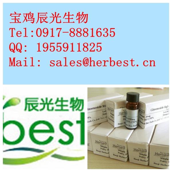 金丝桃苷,金丝桃素对照品供应98%宝鸡辰光