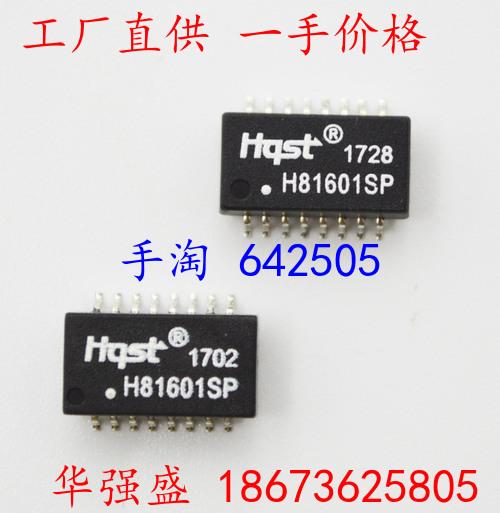 h7037nl网络变压器 代工-未来网大放送报道