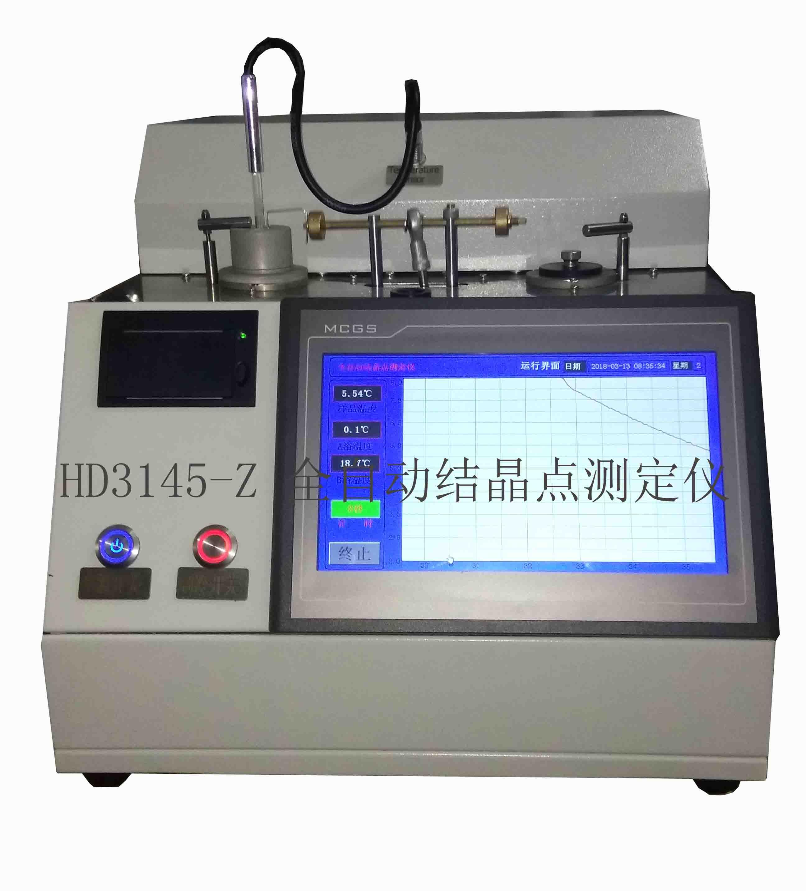 江苏南京HD3145-Z全自动结晶点测定仪