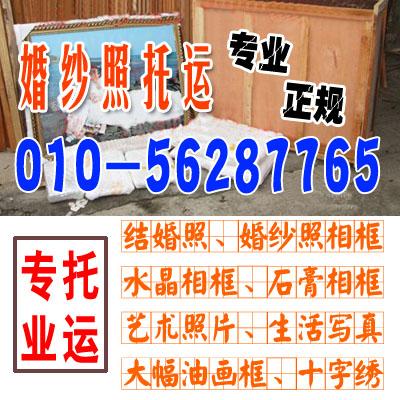 宣武区电动摩托车快递哪家好、56287765、就属北京核桃园货站托运电瓶车正规