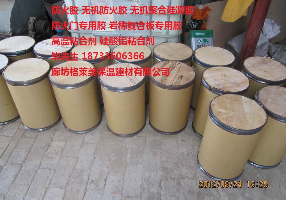 电厂高温粘合剂丰台防火胶配方多少钱一吨