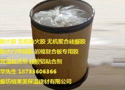 硅酸盐粘合剂枣庄钢门防火胶使用工艺
