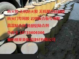 珍珠岩板粘接剂南京防火胶配方行情