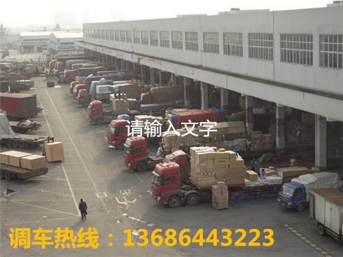 湖南岳阳市到河北石家庄大货车回程车各种车型出租