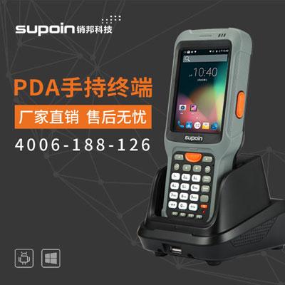 无线手持终端操作-销邦科技