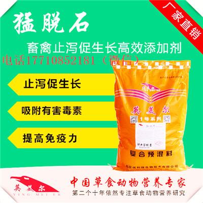 反刍动物催肥添加剂牛羊催肥小料剂育肥羊添加剂