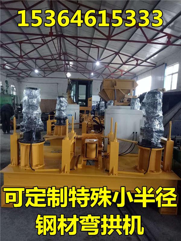 液压推动钢材弯曲机现货供应13934599802
