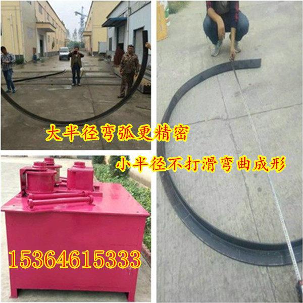 液压推动钢材弯曲机隧道机械13934599802