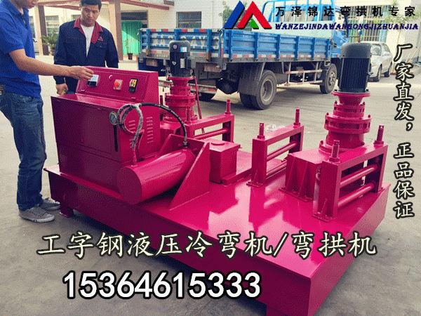 液压推动钢材弯曲机云南厂家13934599802