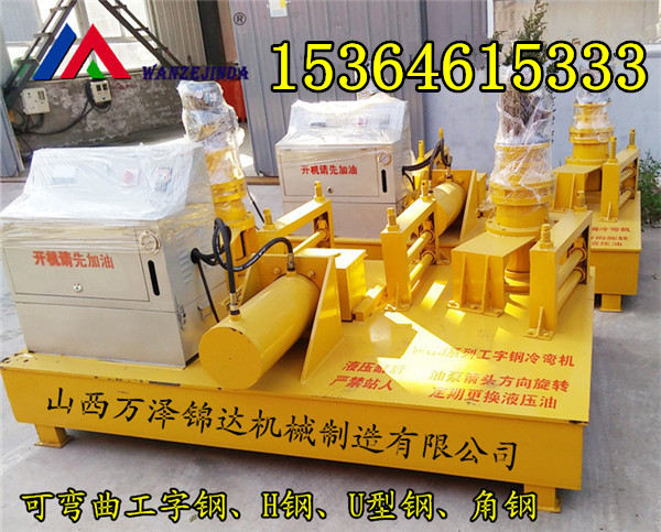 液压推动钢材弯曲机现货优惠15364615333