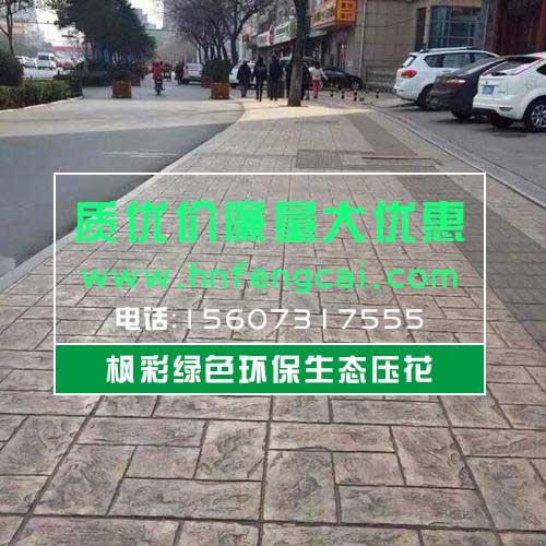 湖北荆州彩色混凝土压印路面花岗岩