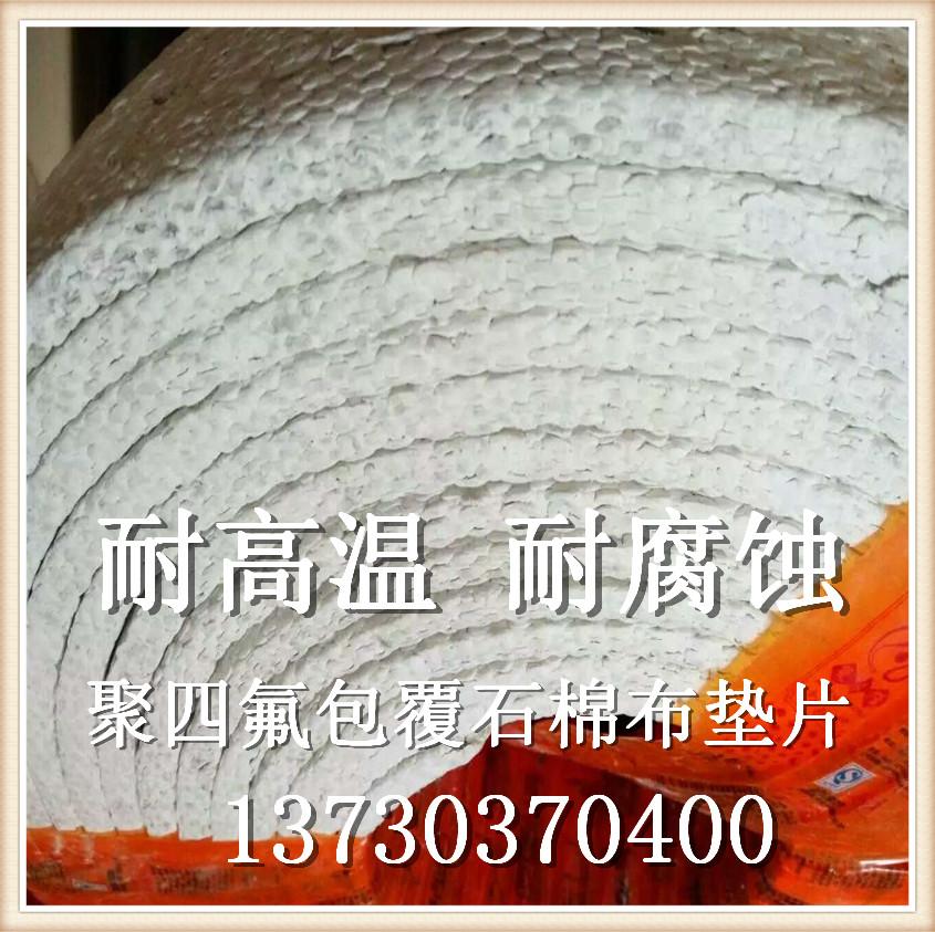 日照市反应釜人孔四氟包覆石棉布垫-黑龙江省石棉包覆垫性能
