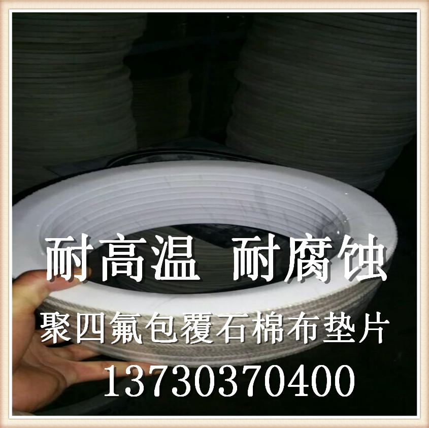 日喀则地区定做陶瓷纤维布包覆304不锈钢垫-湖南省反应釜垫片规格定做