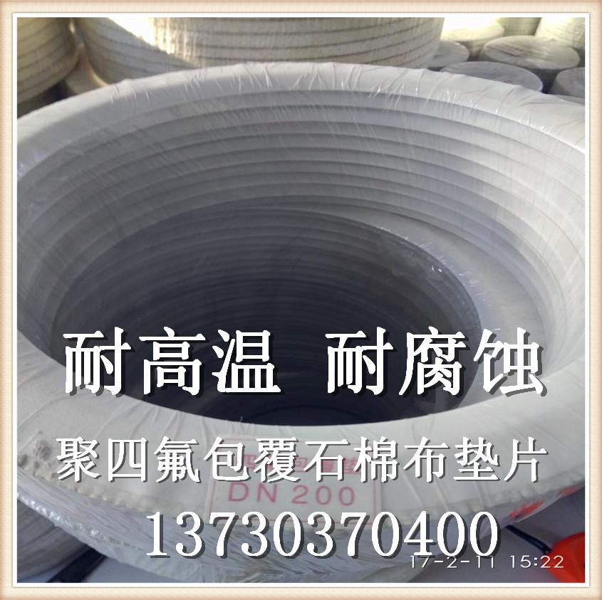 淄博市生产聚四氟包覆陶瓷纤维布垫商家-安徽省包覆垫哪里卖