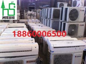 志高空调回收、美的空调回收涵江-冷冻机、冷气机回收-走量高价回收