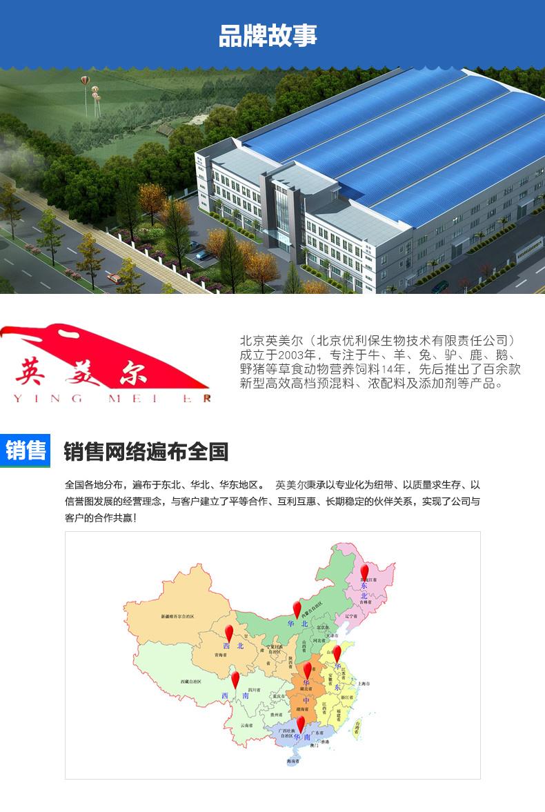 英美尔牛预混料品牌养牛预混料生产厂家天津塘沽区