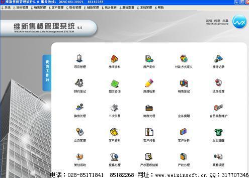 维新V5.0房地产销售管理系统标准版