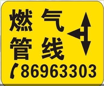 供应塑胶标志牌 供水管线标志牌 燃气管线标志牌 厂家