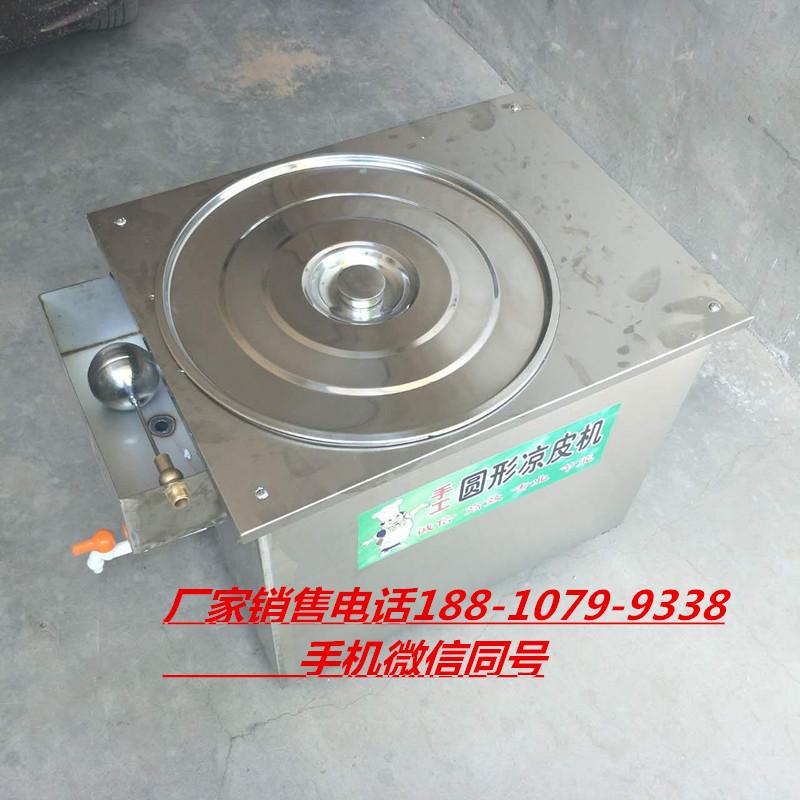 北京圆形小型凉皮机+仿手工家商用凉皮面皮机+燃气电动米皮凉皮机