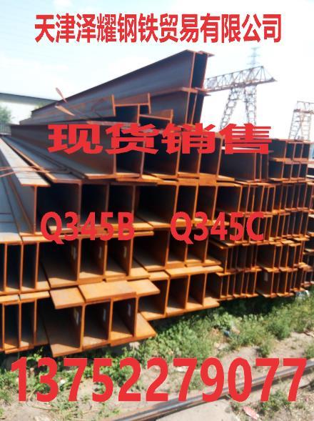 克拉玛依300*150*6.5*9H型钢-Q345C材质