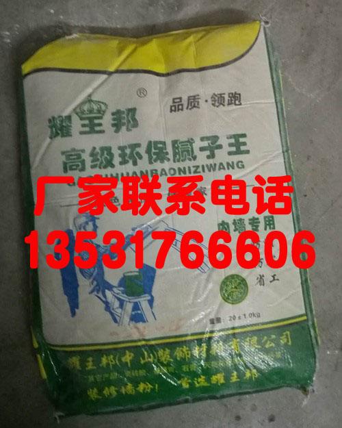 江门腻子粉生产厂家新会腻子粉价格厂家直销江门腻子粉