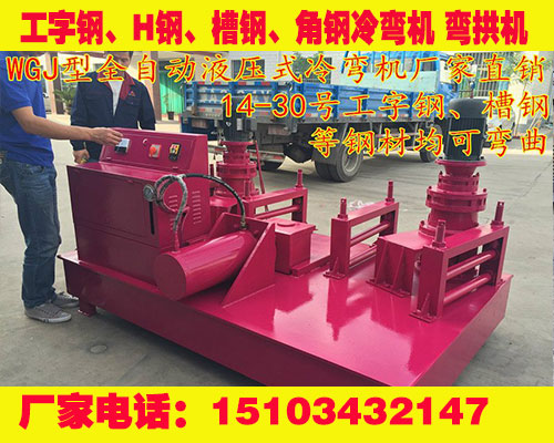 浙江隧道工字钢弯曲机厂家资阳型钢弯曲设备经销