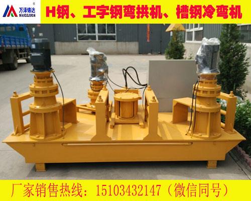 甘肃隧道H钢弯曲机厂家常德型钢弯曲设备经销