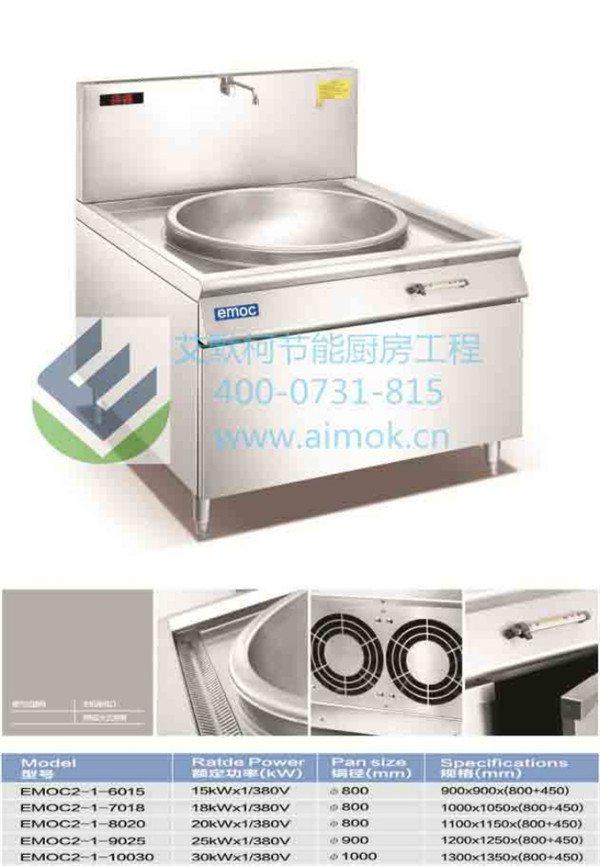 酒店节能厨具设备艾默柯商用电磁炉-酒店节能厨具设备艾默柯商用电磁炉