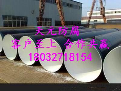 唐山三布五油防腐钢管公司欢迎来电咨询