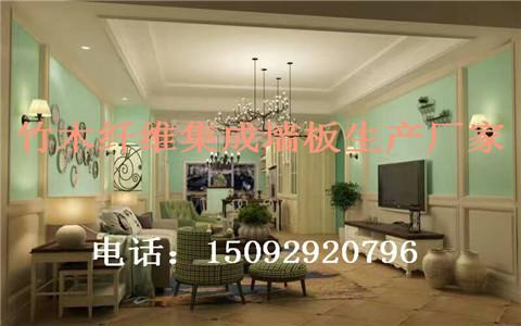 欢迎、西安竹木纤维集成墙板厂家经销、有限公司欢迎您
