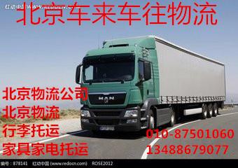 北京到荆门的物流回程车个人工厂搬家服务