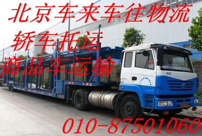 货车出租、北京到邵阳的万博最新体育app车、大货车找货可货到付款
