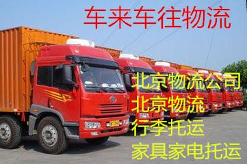物流公司哪家好问问北京到招远返程车、回程车
