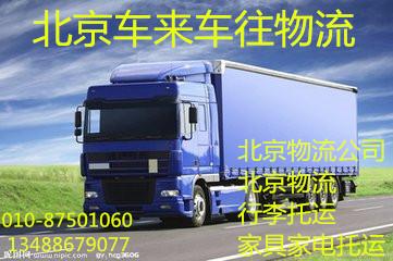 北京到厦门各种回程车、{长途货运13488679077