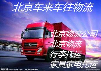 北京到宁德各种回程车、{长途货运13488679077