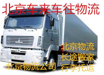 北京到莆田各种回程车、{长途货运13488679077