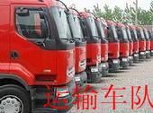 北京到高平行李家具搬家回程车返程车13488679077