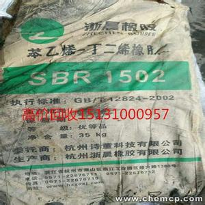 辽宁回收促进剂回收防焦剂过期库存处理必看