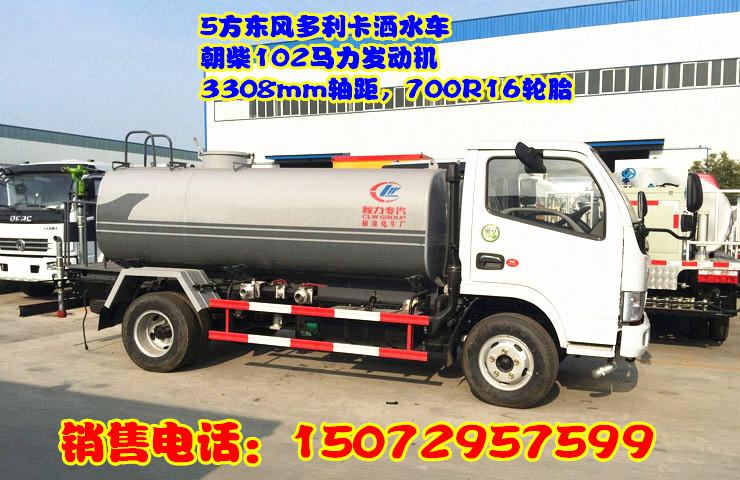 工布江达县5方东风多利卡浇水车在哪里买