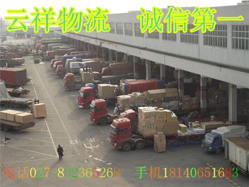 武汉到宣城市货运公司哪家好、发货找云祥物流